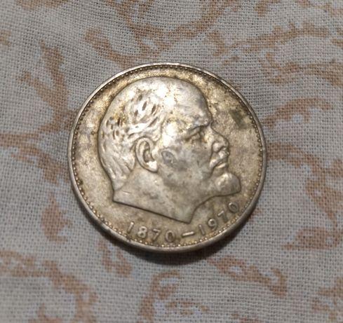 Монета 1 рубль СССР 1970 года