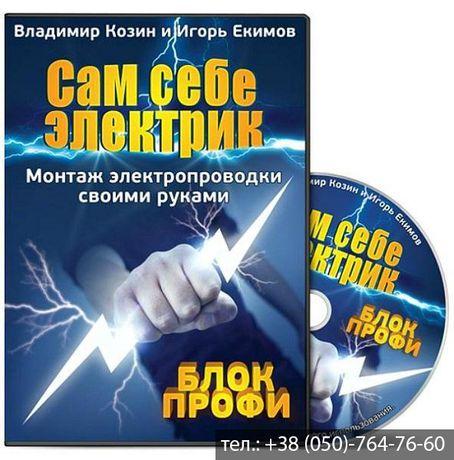 Видеокурс «Сам себе электрик», Владимир Козин, Игорь Екимов