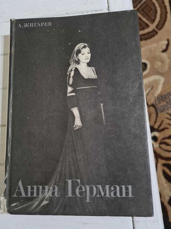 "Продам книгу А. Жигарев ,,Анна Герман"""