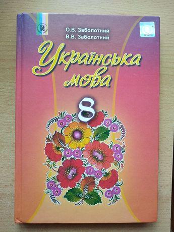 Продам підручник з Української мови