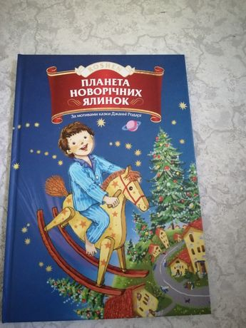 "Книга ""Планета новорічних ялинок"",  сказка казка"