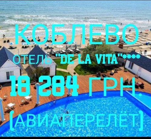 Горящие туры по на начало июня. Украина