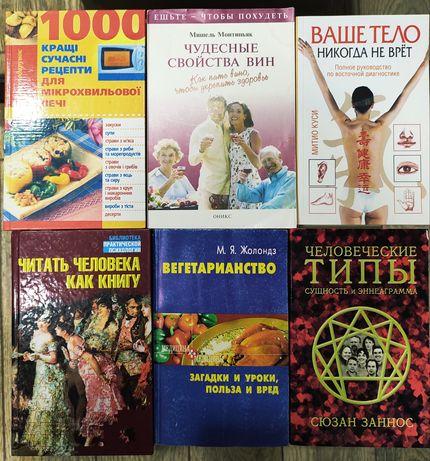 Книги разных направлений