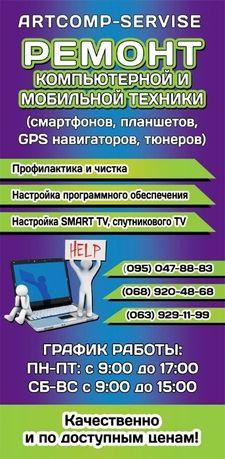 Ремонт и Профилактика компьютерной и мобильной техники.