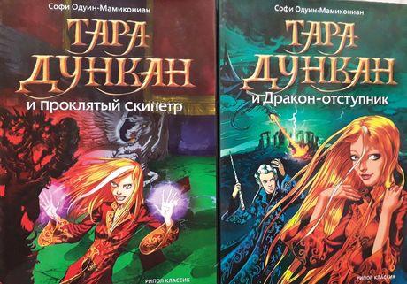 Тара Дункан, Софи Одуин-Мамикониан