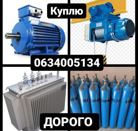 Електродвигатели Тельфер Трансформатор Балон Кислородный