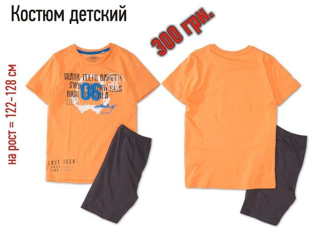 Костюм детский (шорты+футболка).