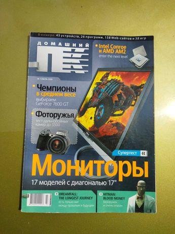 Домашний ПК (рос.). Журнал про IT. Різні номери.
