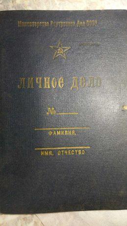 Папка Личное дело МВД СССР