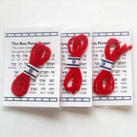 Красная нить, привезенная из Иерусалима. лот-1нить с молитовкой