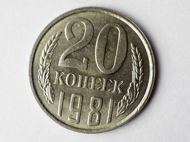 ZSRR 20 kopieków 1981 20 копеек 1981. Oryginalna moneta