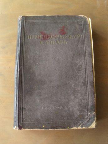 Немецко-русский словарь 1947 год