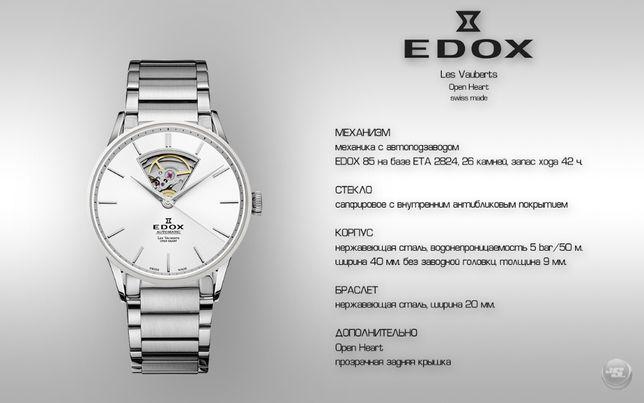 Часы Edox 85011 механика с автоподзаводом
