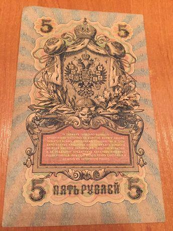 5 рублей 1909 года Государственный кредитный билет
