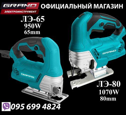 Лобзик электрический Grand ЛЭ-65 / Grand ЛЭ-80М супер цена!