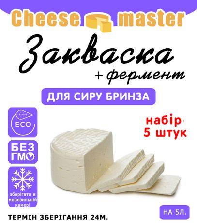 Набор 5 штук закваска для сыра Брынза на 5л молока
