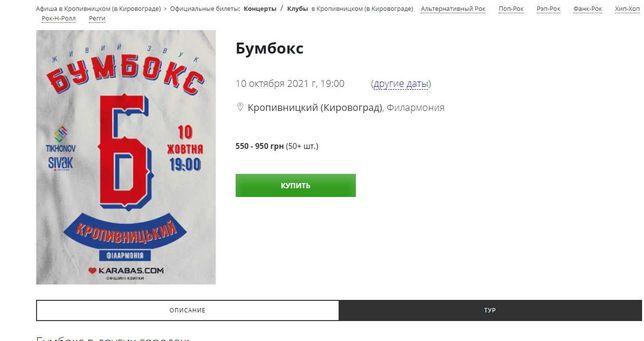 продам 1 билет на концерт Бумбокс в Кропивницком
