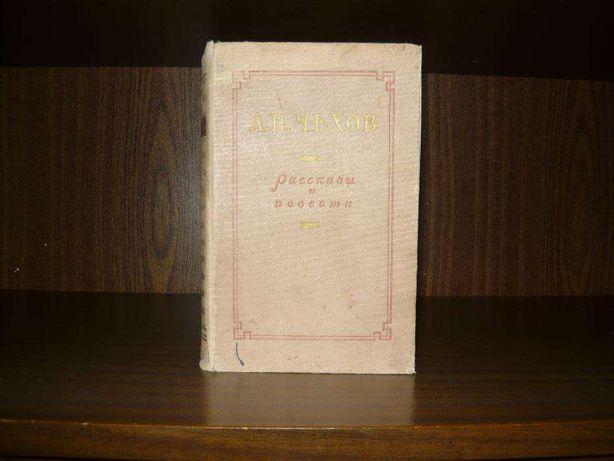 """Продам книгу Чехова """"Повести и рассказы"""", 1954"""