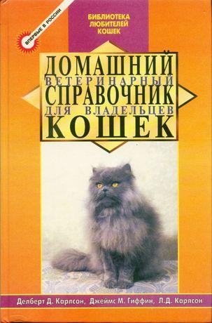 Домашний ветеринарный справочник для владельцев кошек, 1997