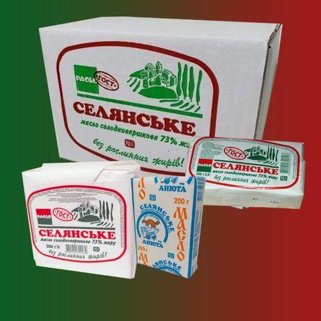 Масло сливочное с доставкой в Днепр, Краматорск, Покровск,Северодонецк