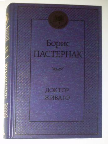 Детские книги подросткам Пастернак Доктор Живаго издательство Азбука