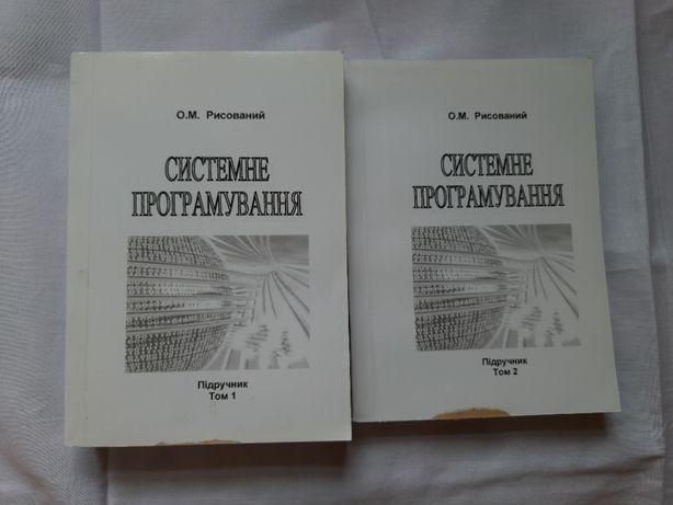 Системное программирование, Системне програмування, О.М. Рисований