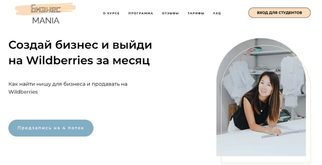 Майя Драган. Бизнесmania (2020)