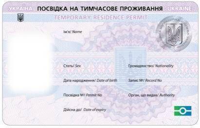 Помощь иностранцам в получении ПМЖ и ВНЖ, Residence Permit
