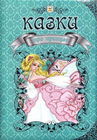 Книга книжка Казки про принцес