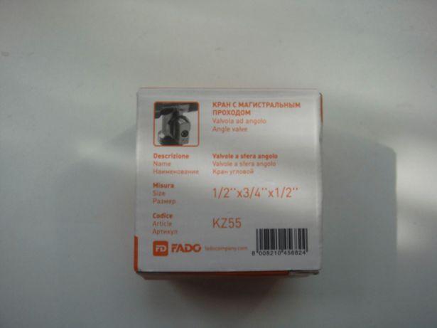 Fado KZ55 вентиль для подключения стиральной машины