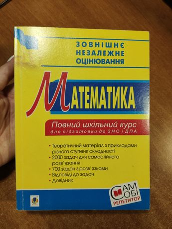 Підготовка до ЗНО з математики
