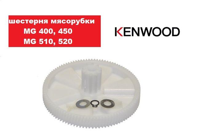 Шестерня мясорубки Kenwood MG 510 520 450 470 362 350 400 Кенвуд