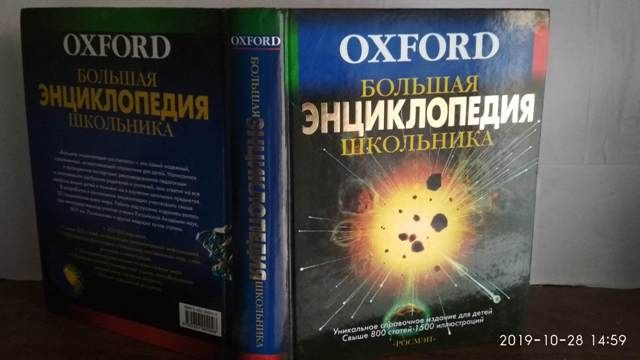 Большая энциклопедия школьника, OXFORD