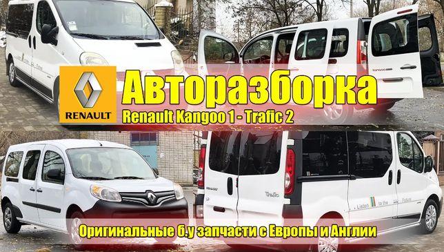 Разборка Кенго Трафик Шрот Рено Капот Бампер Фара Дверь Крыло Ручка