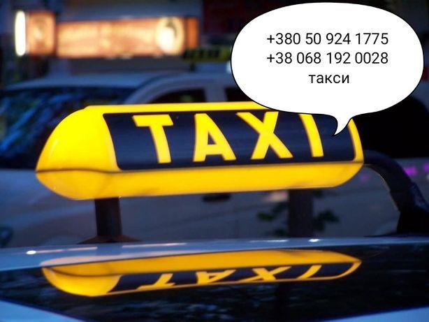 Такси ответственное +380 50 924 1775