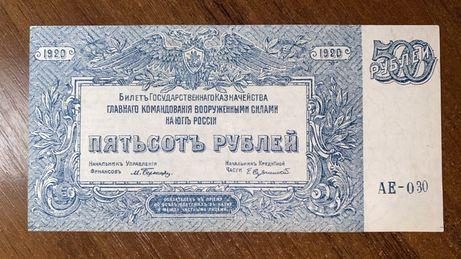 500 рублей 1920 год