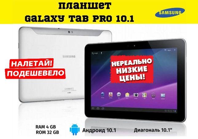 """Планшет Samsung Tab Pro 4/32, 10.1"""" дюймов, большой экран, Самсунг"""
