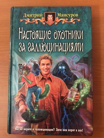 Книги в жанре фантастика