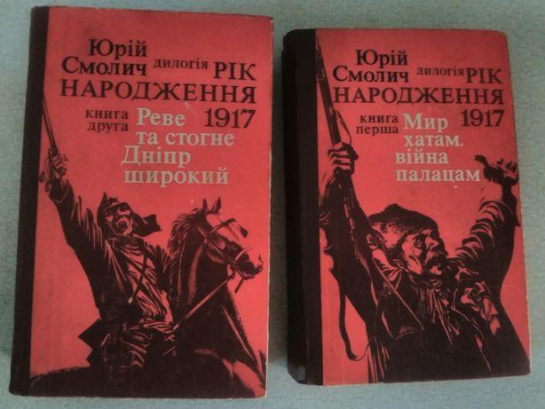 """Книга Юрія Смолича """"Рік народження 1917"""""""