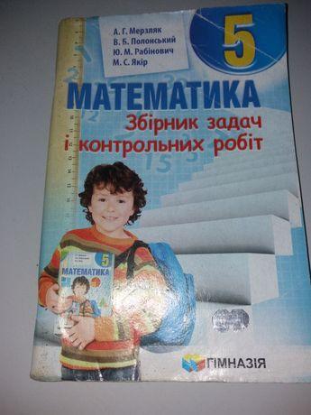 Збірник з математики