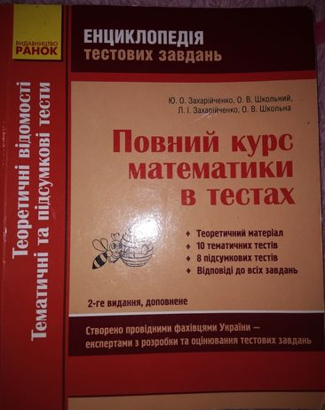 Книга з математики для підготовки ЗНО