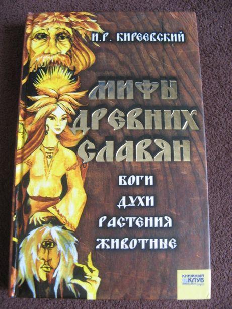 Мифы древних славян. Киреевский И. Р.