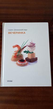 Книга с рецептами для вечеринок