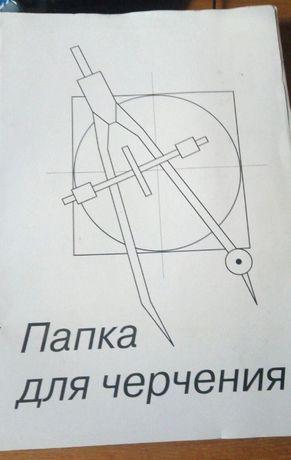 Листы + папка для черчения,рисования(А3 - 297 × 420мм - 29,7 × 42,0см)
