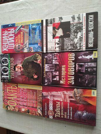 Книги Історія, шпигунство