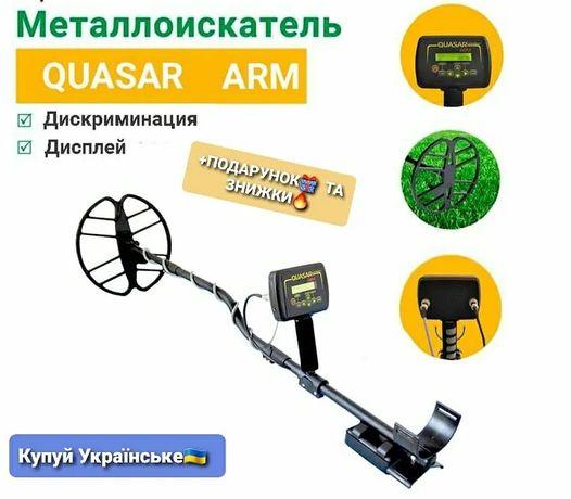 Металлоискатель Квазар АРМ PL+На монеты. Вироблено в Україні! +ПОДАРОК