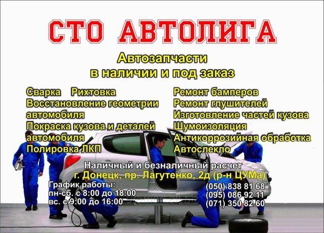 Антикоррозийная обработка сто автосервис