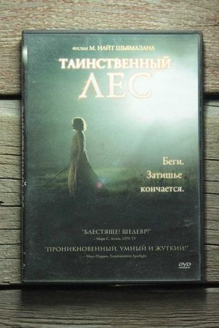 DVD Диск с Фильмом | Таинственный лес