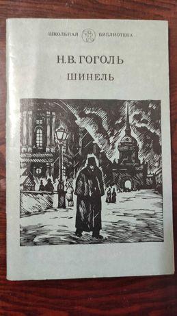 Н. В. Гоголь  Шинель  1982 г.