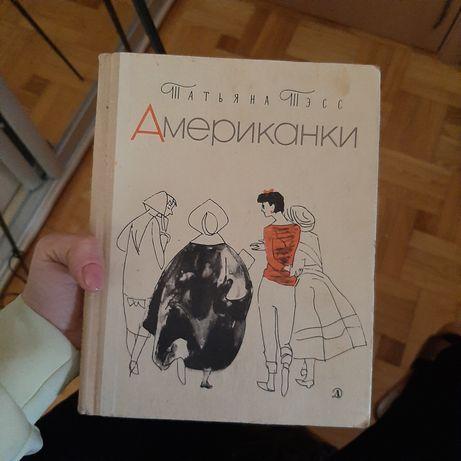 """Американки"" Татьяна Тэсс"